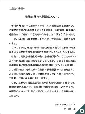 コロナ 香川 ウイルス 者 県 感染
